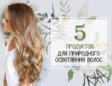 5 лучших продуктов для осветления темных волос в дом